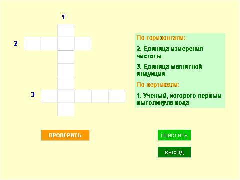 Как сделать кроссворд в презентации powerpoint 2010 - Tuningss.ru