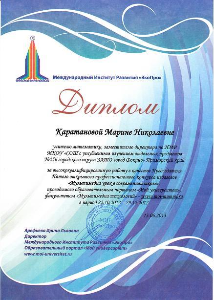 Международный дистанционный конкурс педагогов